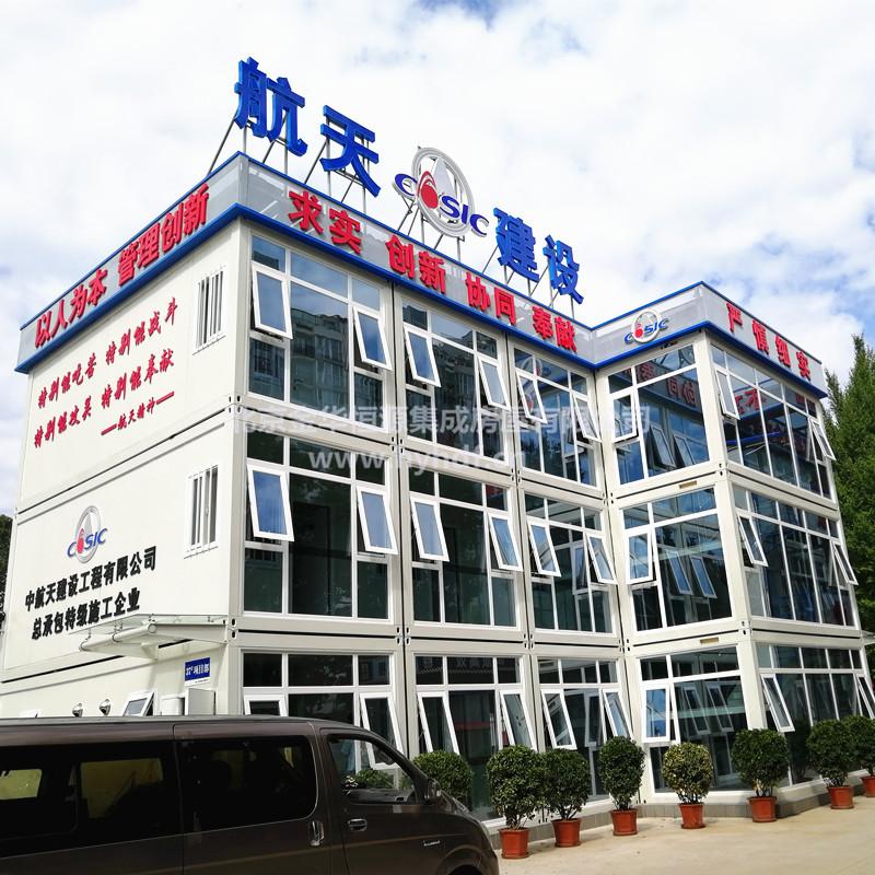 中國航天建設臨建辦公區