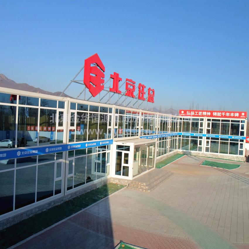北京住總冬奧會延慶項目